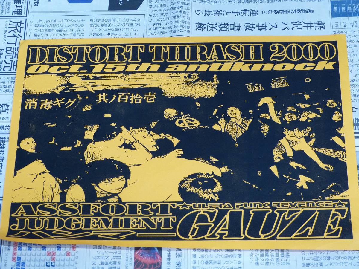 GISM フライヤー 本物 GAUZE EXECUTE COMES CLAY LSD GAS LIP CREAM DEATH SIDE GAI ZOUO STALIN アンダーカバー CRUST SCAB パンク おまけ_画像5