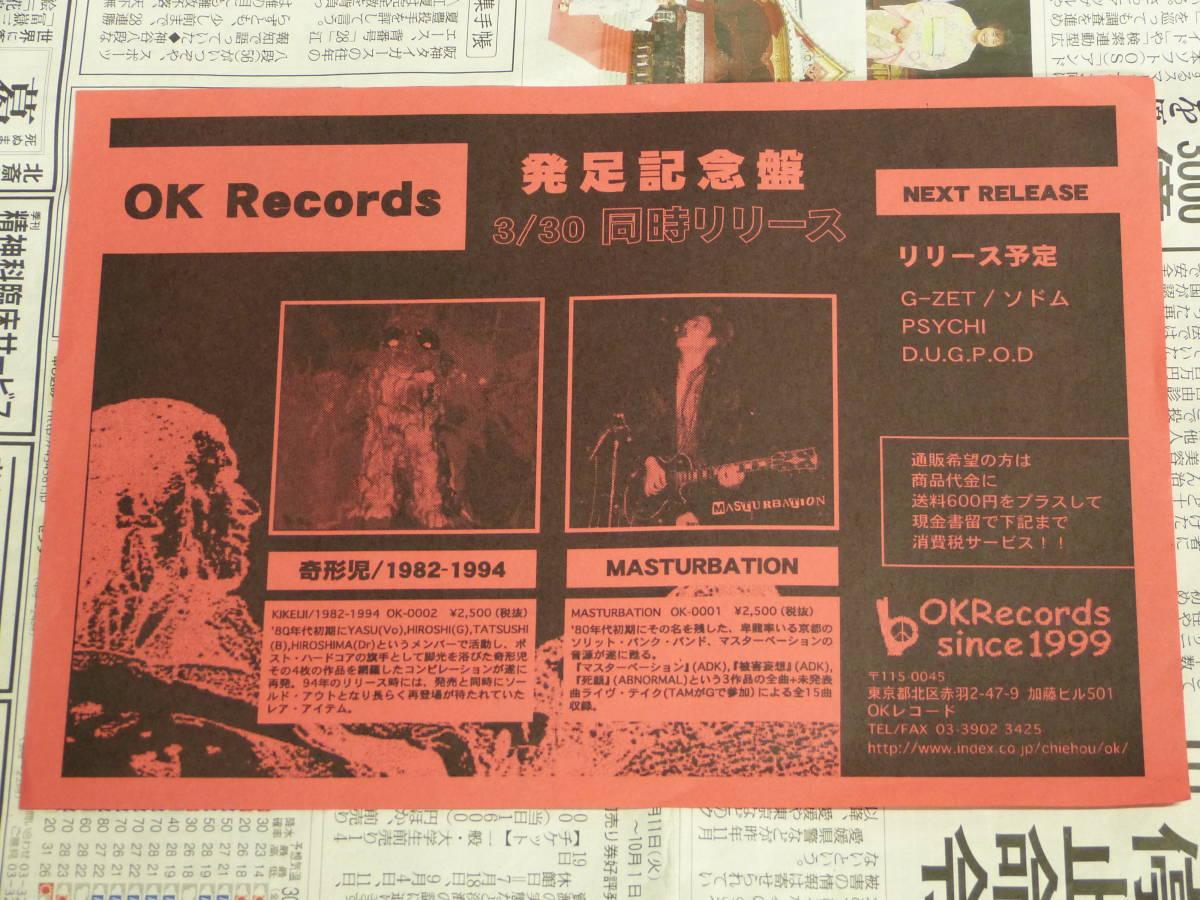 OK RECORDS フライヤー ステッカー GISM GAUZE LIP CREAM G-ZET KURO SWANKYS CONFUSE スターリン ソドム 奇形児 サリドマイド 悲観 ADK CD_画像2