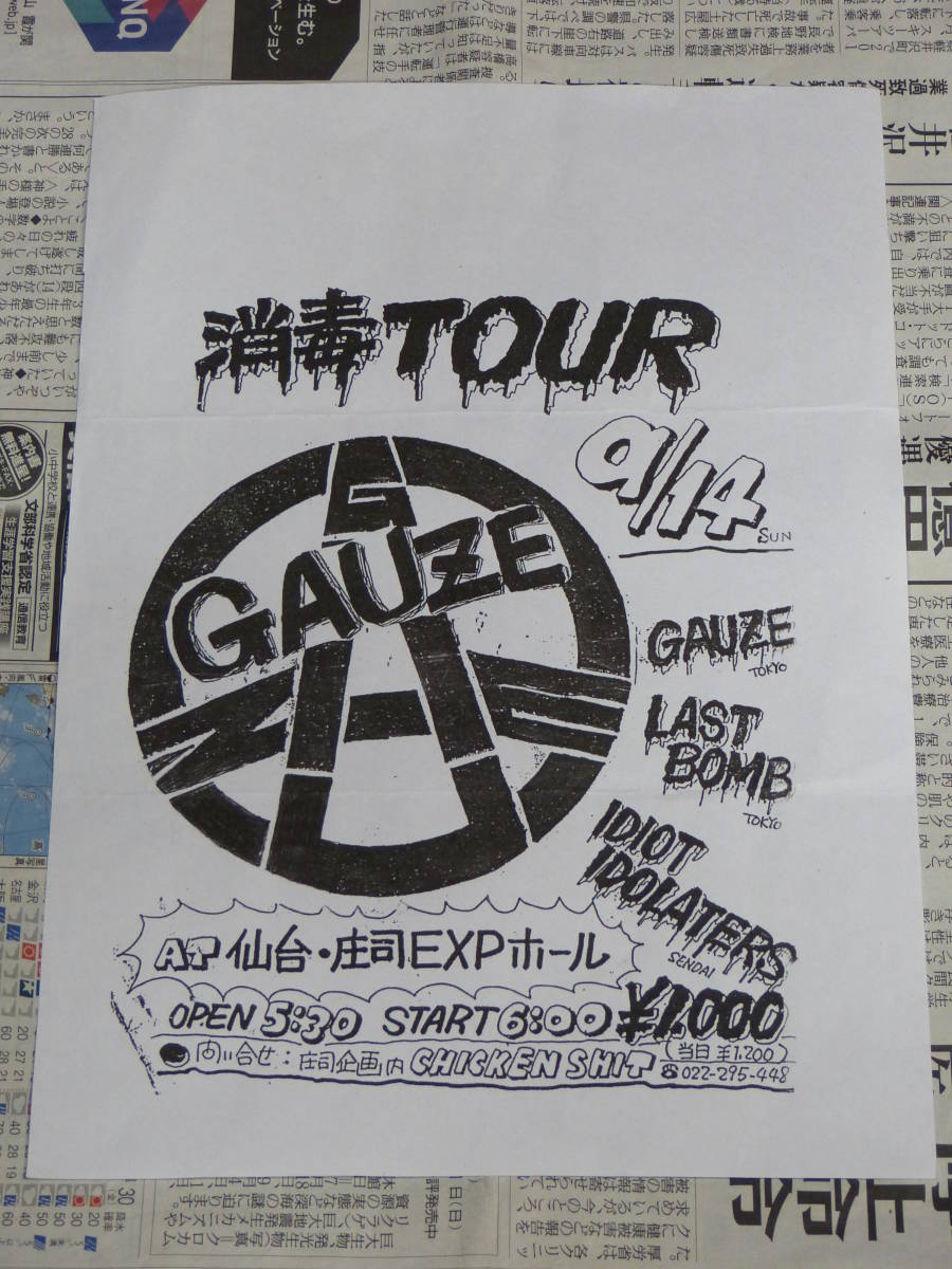 GISM フライヤー 本物 GAUZE EXECUTE COMES CLAY LSD GAS LIP CREAM DEATH SIDE GAI ZOUO STALIN アンダーカバー CRUST SCAB パンク おまけ_画像3