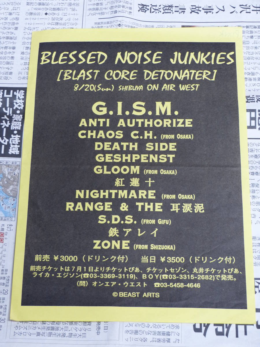 GISM フライヤー 本物 GAUZE EXECUTE COMES CLAY LSD GAS LIP CREAM S.O.B OUTO DEATH SIDE ZOUO STALIN アンダーカバー CRUST SCAB おまけ_画像3