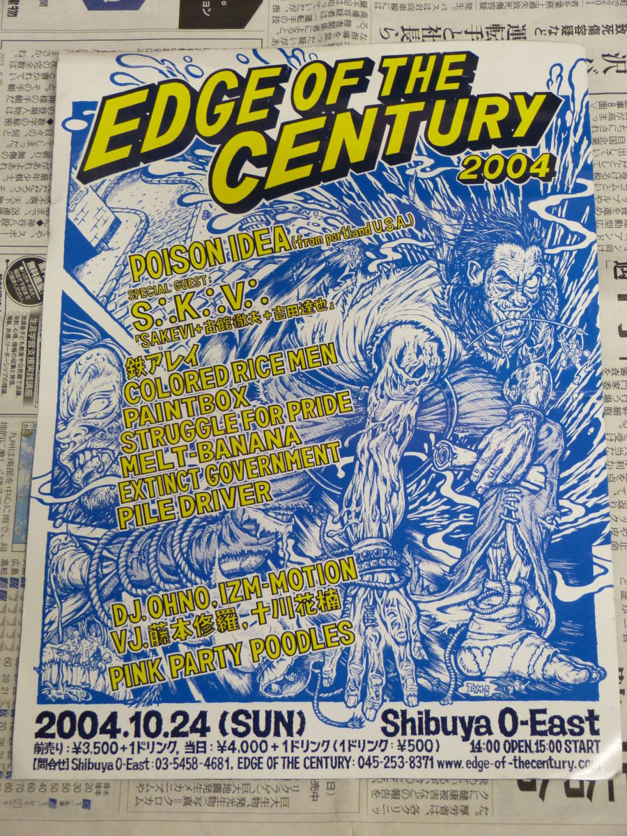 GISM フライヤー ステッカー 本物 GAUZE EXECUTE COMES CLAY LSD GAS LIP CREAM S.O.B OUTO DEATH SIDE ZOUO STALIN アンダーカバー CRUST