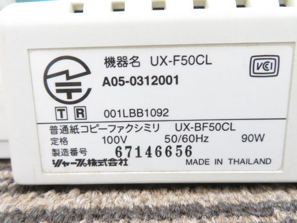 【通電確認済み】SHARP FAX電話機 UX-F50CL #1oa_画像4
