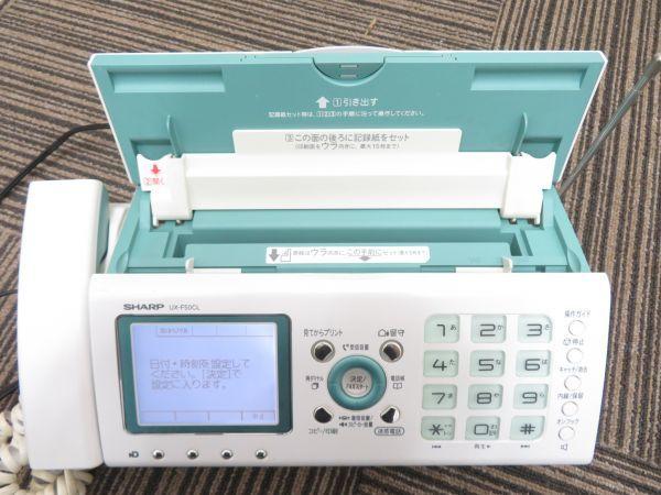 【通電確認済み】SHARP FAX電話機 UX-F50CL #1oa_画像3