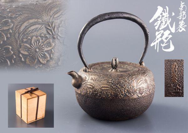 05630 南部鉄器 桜 砂鉄 鉄瓶 紫砂 鐵壷 湯沸 茶器