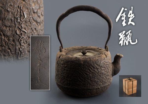 龍文堂造 安之介 胴印 鉄瓶 箱付 紫砂 鐵壷 湯沸 茶器