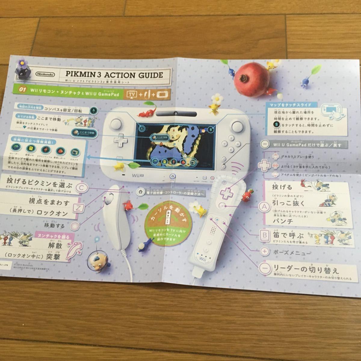 Wii U ピクミン3_画像3
