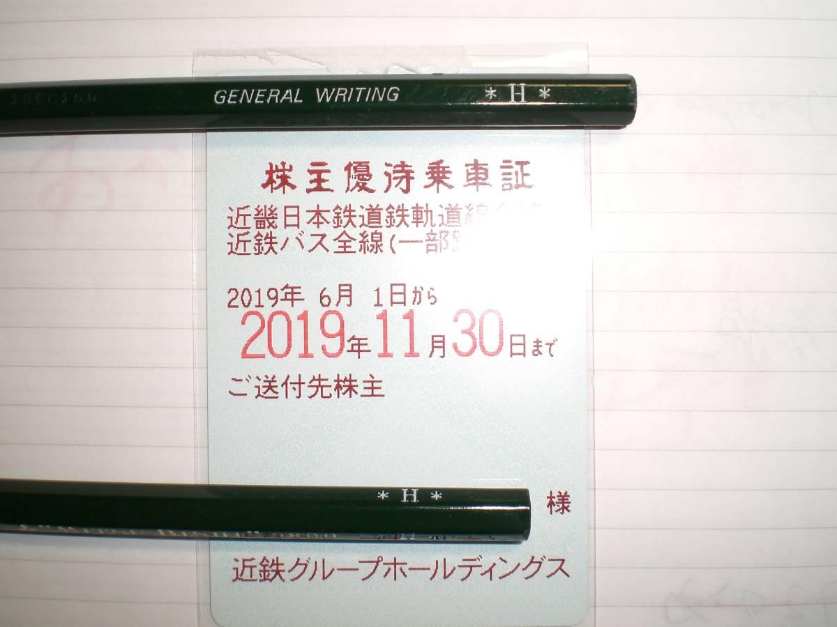 最新・近畿日本鉄道(近鉄) 株主優待乗車証 (電車・バス全線) 定期型 2019・11・30迄有効