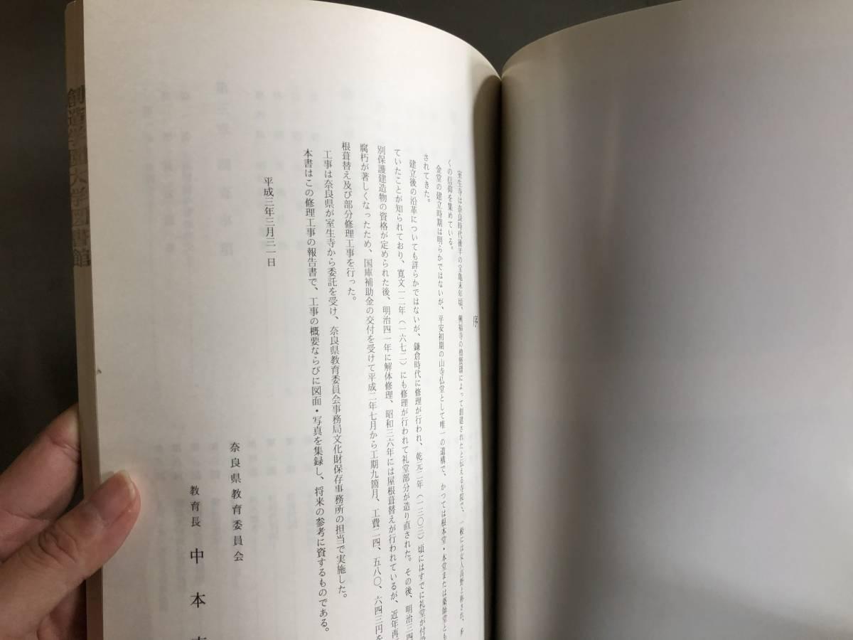 K5 【 国宝 】 室生寺 金堂 修理工事報告書_画像5