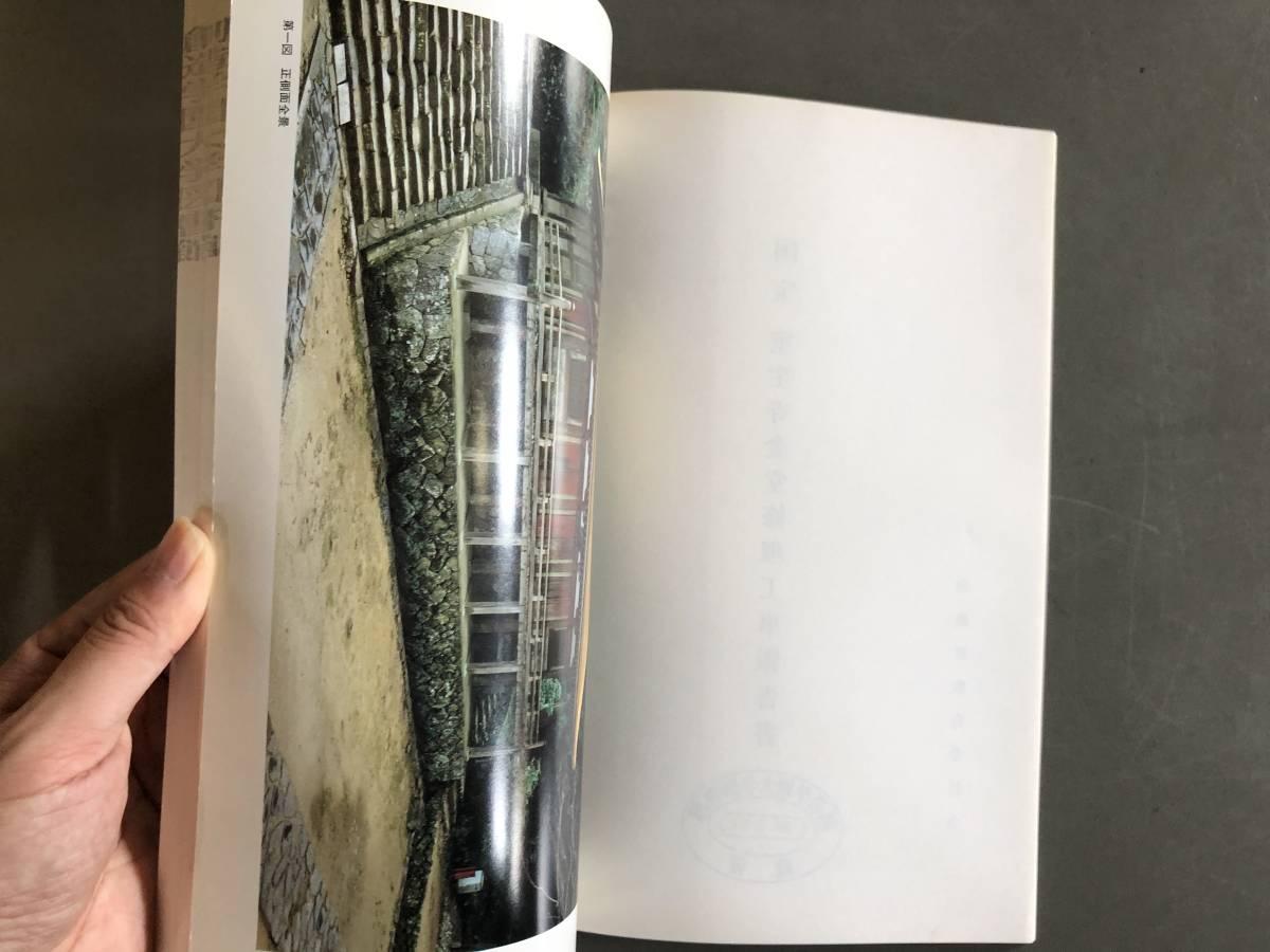 K5 【 国宝 】 室生寺 金堂 修理工事報告書_画像4