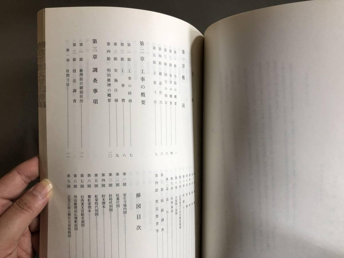 K5 【 国宝 】 室生寺 金堂 修理工事報告書_画像6