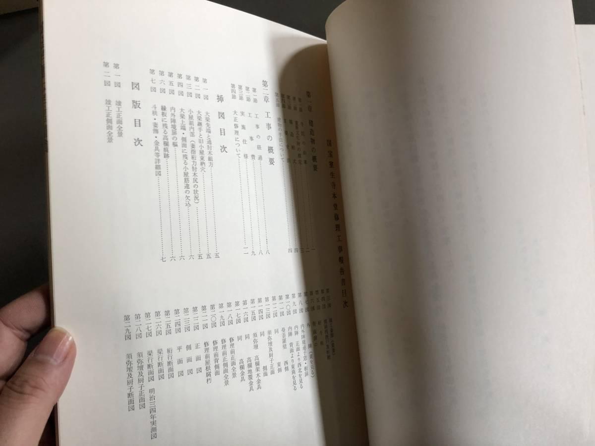 K15 【 国宝 】 国宝 室生寺本堂 修理工事報告書 室生寺_画像5