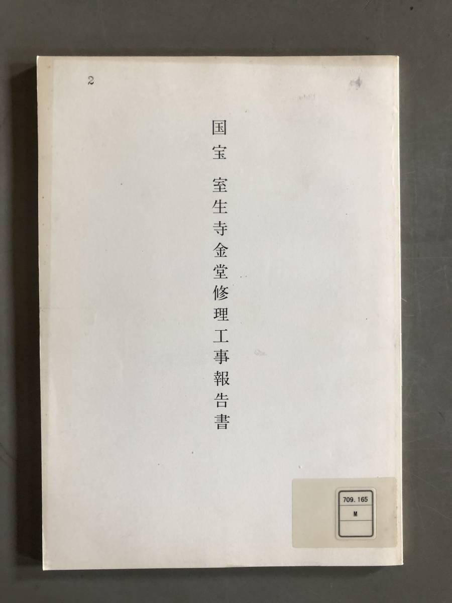 K5 【 国宝 】 室生寺 金堂 修理工事報告書
