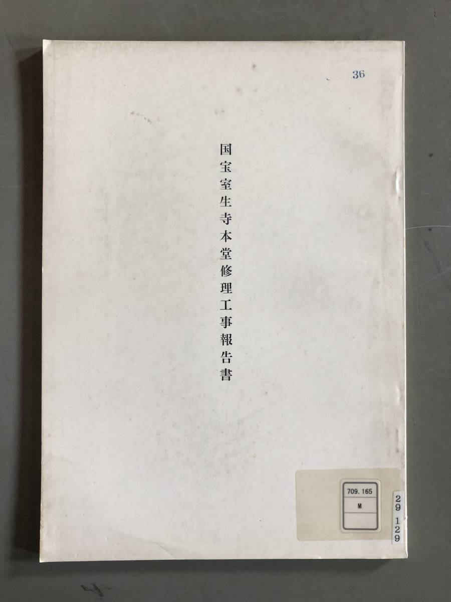 K15 【 国宝 】 国宝 室生寺本堂 修理工事報告書 室生寺