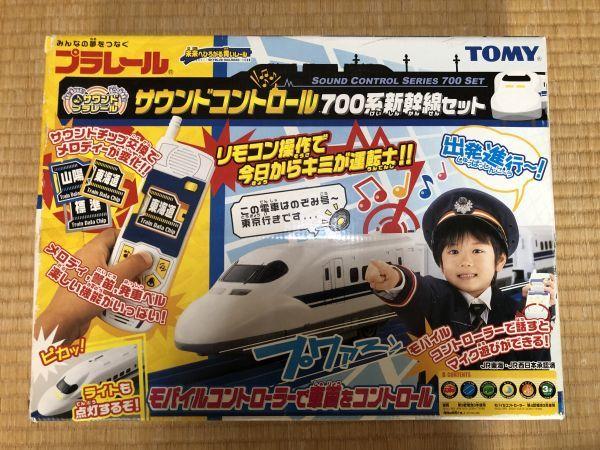 ☆プラレール サウンドコントロール700系新幹線セット☆動作確認済