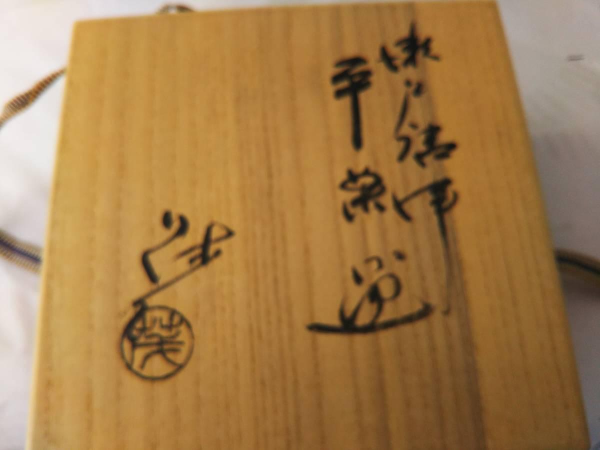 茶道具「瀬戸唐津 平茶碗」山口茂作 木共箱未使用_画像9
