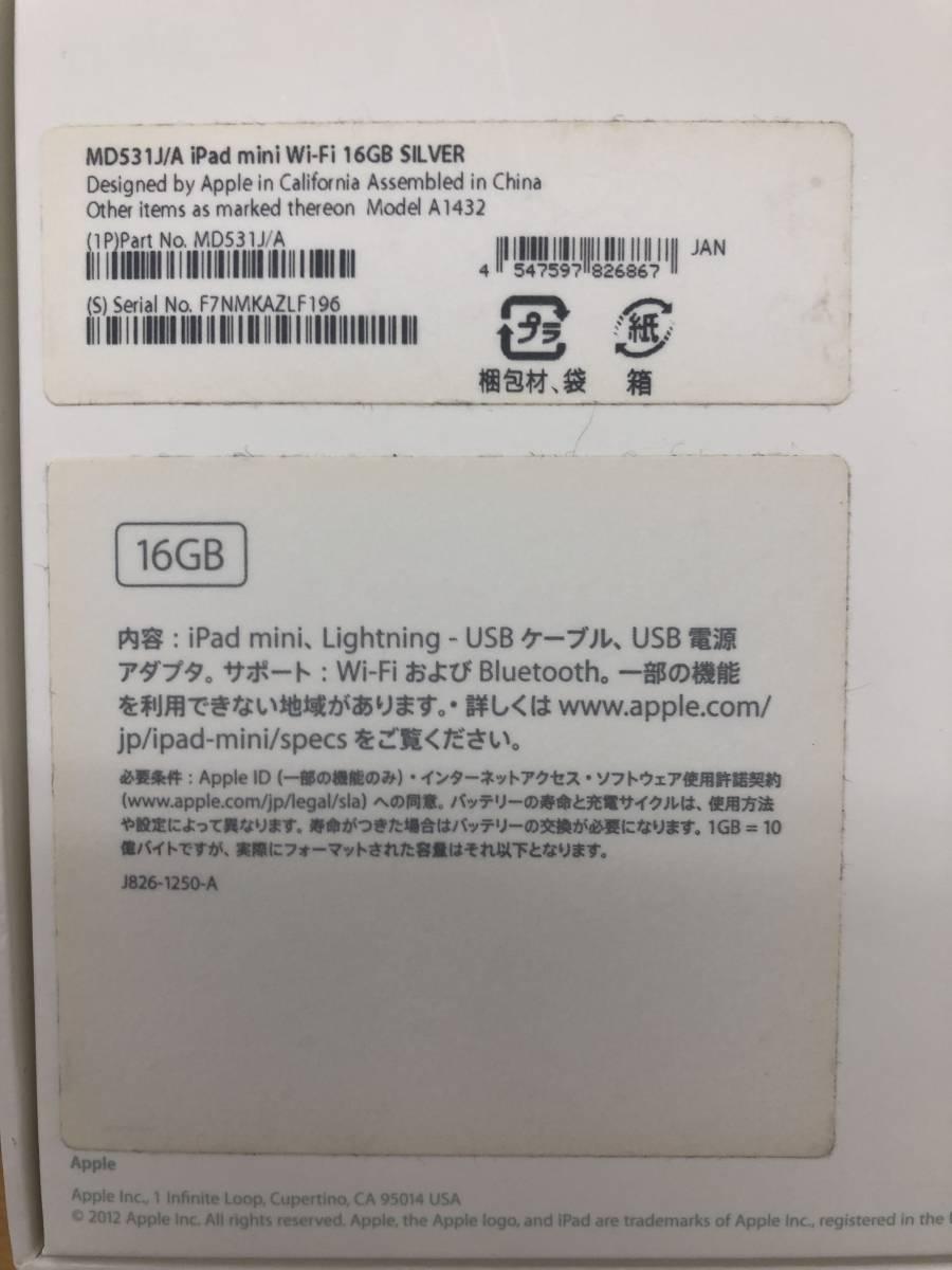 【中古】 Apple iPad mini Wi-Fiモデル 16GB MD531J/A ホワイト&シルバー _画像10