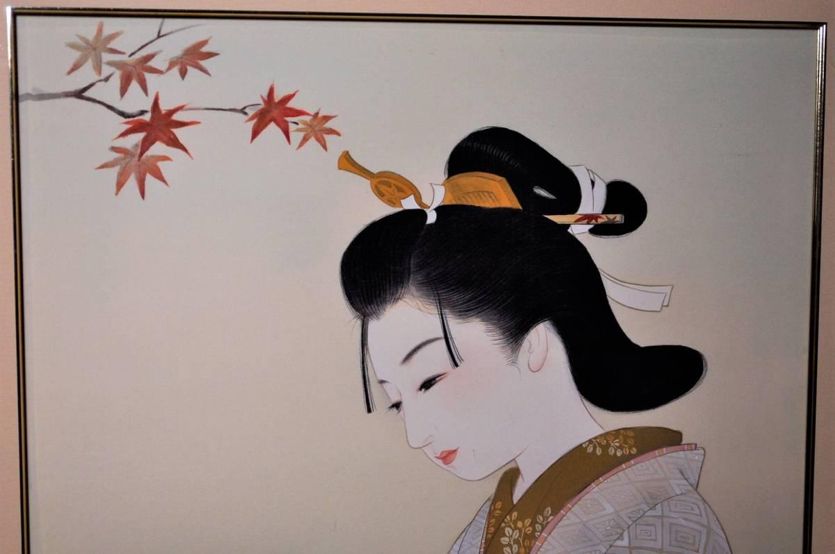 AT-21 真作保証 喜翔 女流画家 佃 喜翔による美人画 「秋色」10号 _画像3