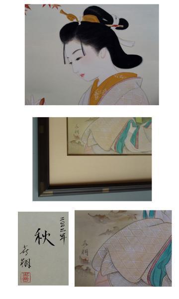 AT-21 真作保証 喜翔 女流画家 佃 喜翔による美人画 「秋色」10号 _画像10
