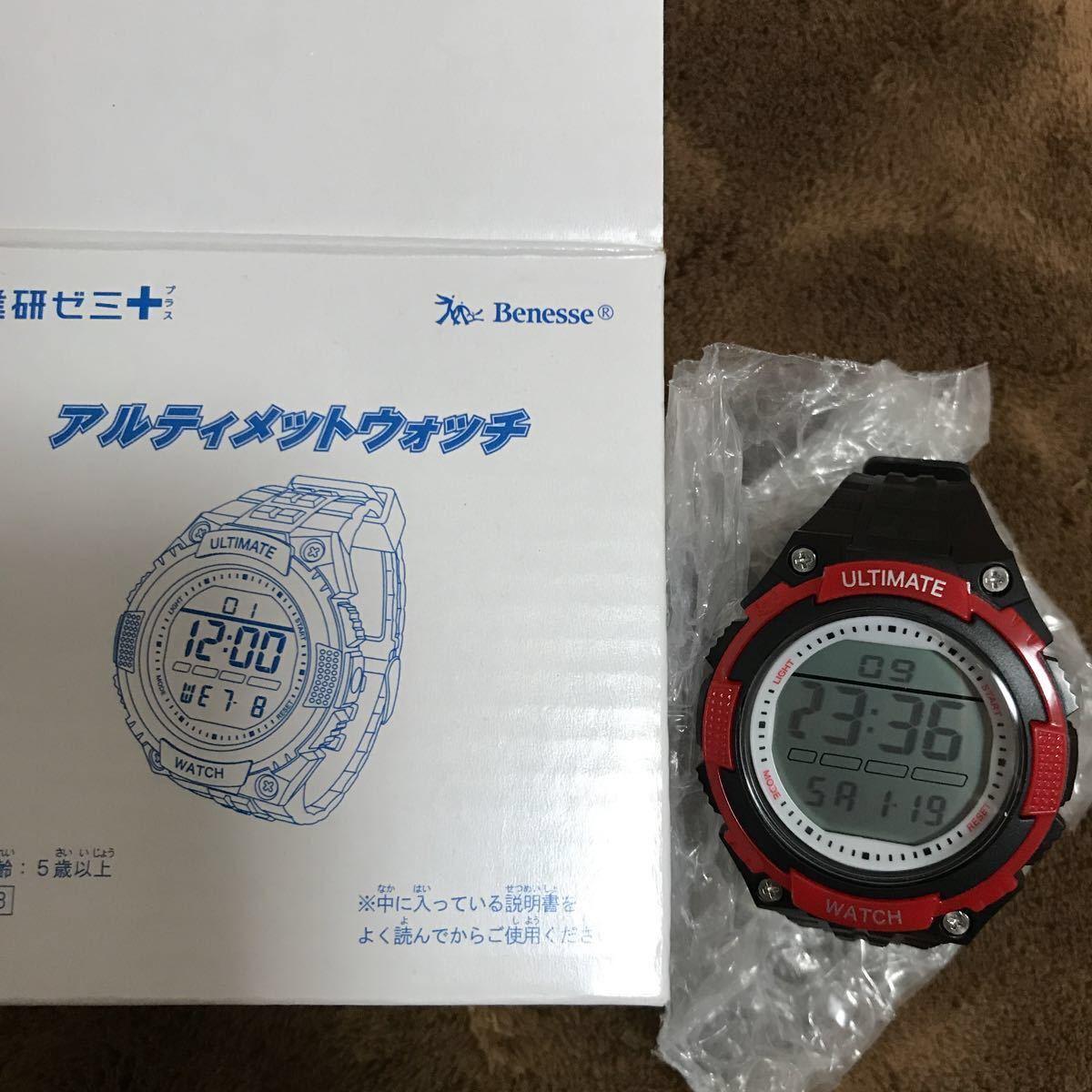 男の子 腕時計 アルティメットウォッチ 新品 進研ゼミ ベネッセ