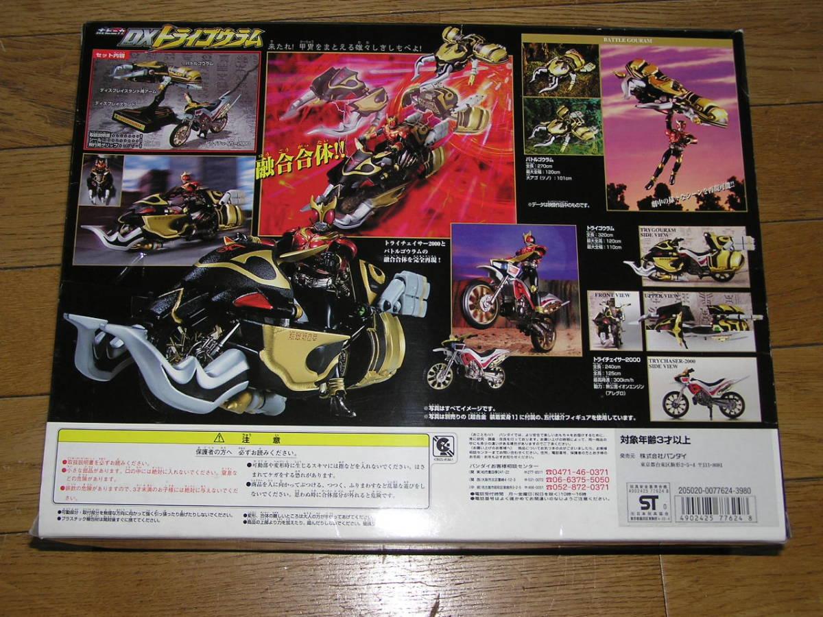 仮面ライダー クウガ ポピニカ DXトライゴウラム 限定版 未開封_画像4