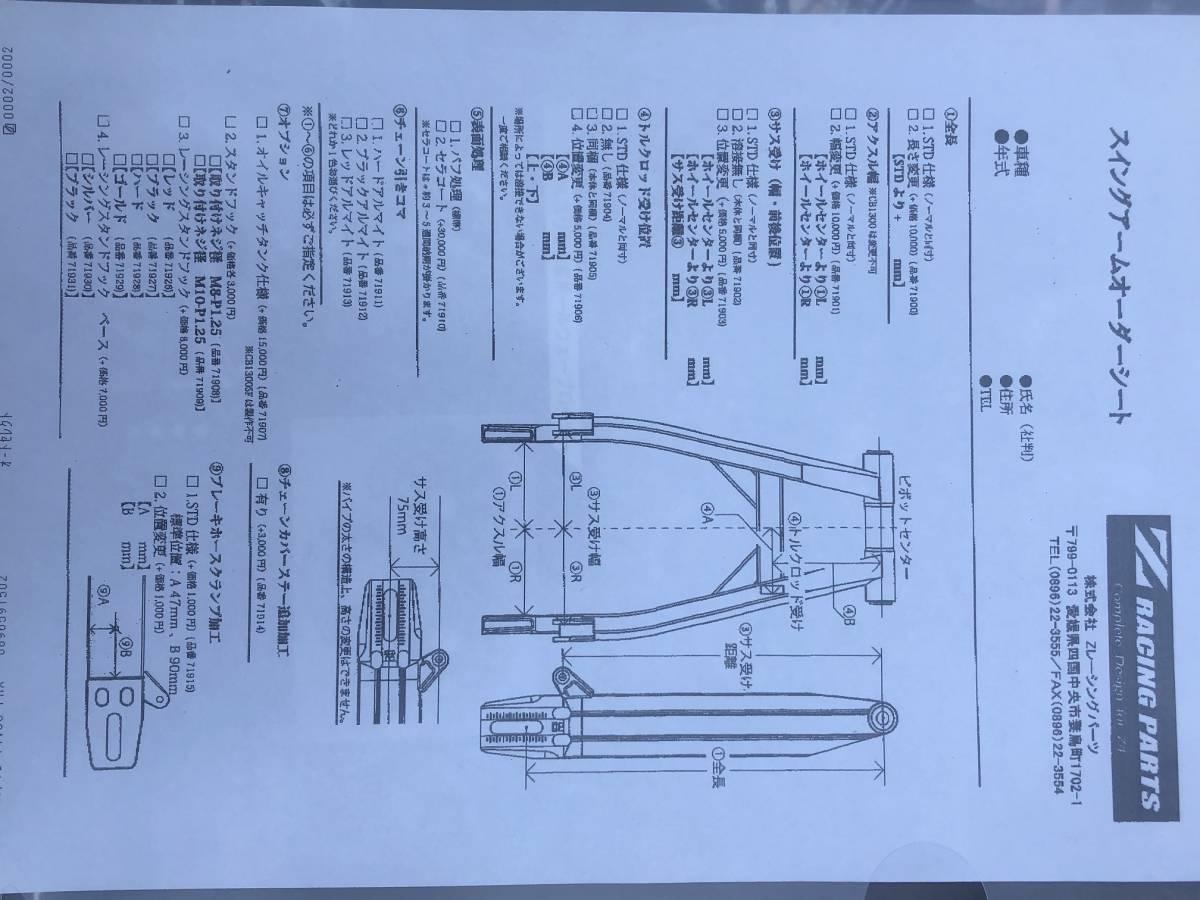 Kawasaki ZRX1200R スイングアーム【Z RACING PARTS製】_画像10