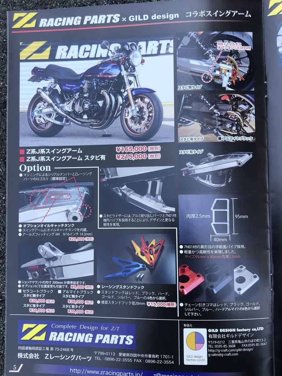 Kawasaki ZRX1200R スイングアーム【Z RACING PARTS製】_画像9