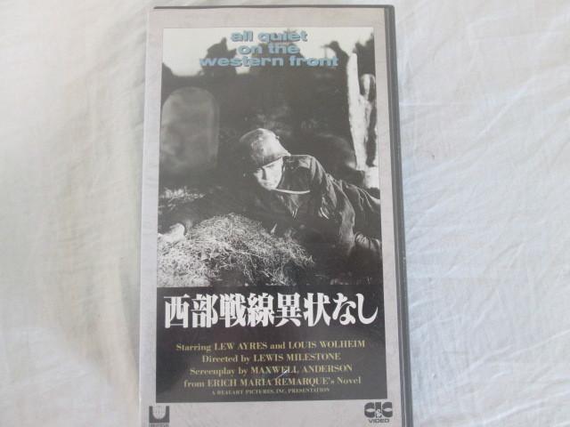 西部戦線異状なし VHS  02-1002(A)_画像1