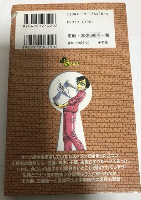 【029】 名探偵コナン 青山剛昌 1~50巻_画像9