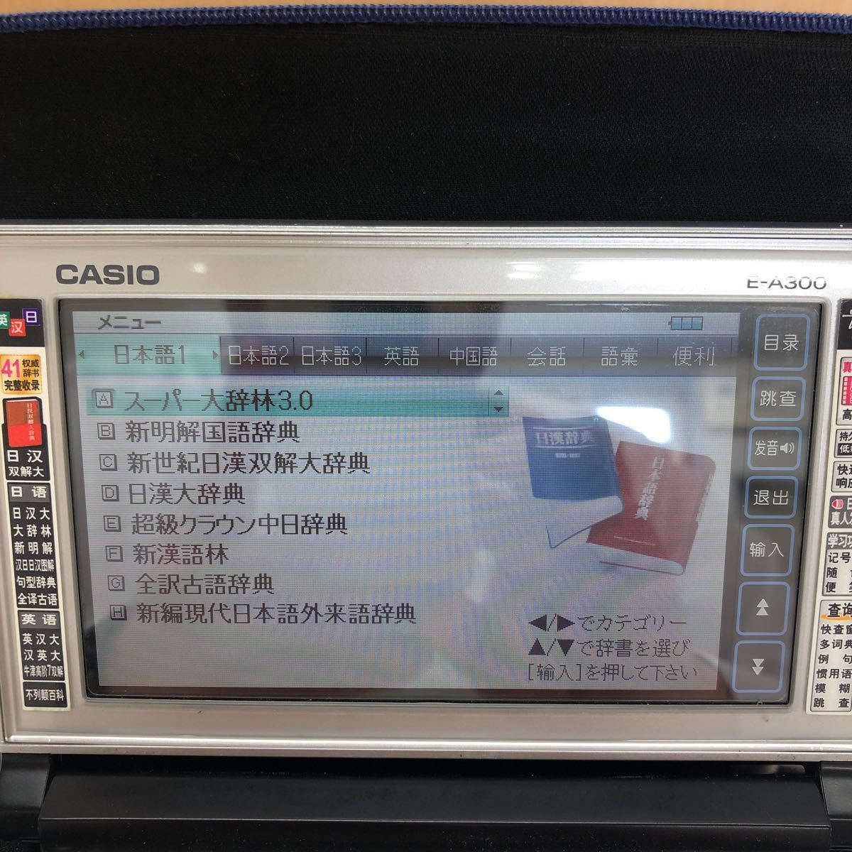【稼働品】CASIO E-A300 中国語 日本語 電子辞書 英会話 _画像2