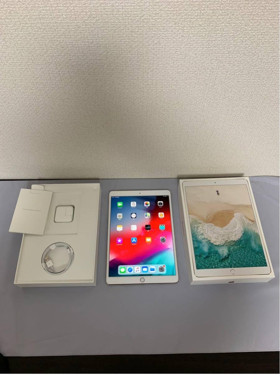 【美品】iPad Pro 10.5-inch wi-fi+Cellular 512GB MPMG2J/A 国内版SIMフリー