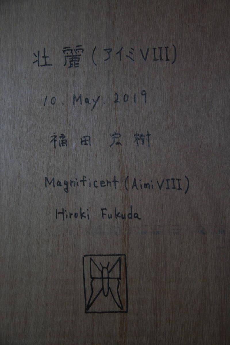 壮麗(アイミVIII) Hiroki Fukuda 530x410mm 2019年LA ART SHOW 出品 Art Renewal Center(米国)準会員Associate Living Master認定_画像9