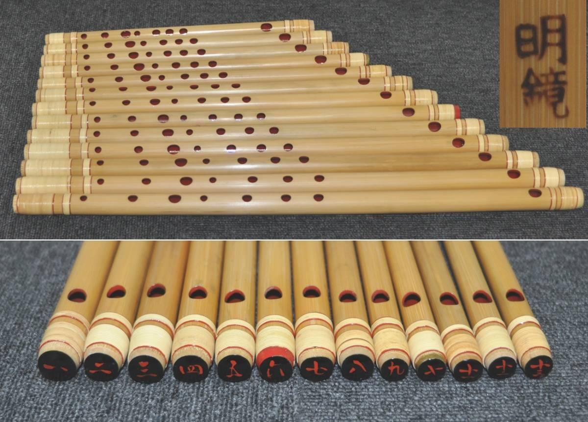 篠笛 13本 まとめて 在銘 「 明鏡 」 一本調子 ~ 十三本調子 ★ 横笛 竹笛 和楽器 邦楽器 三味線 尺八 琵琶
