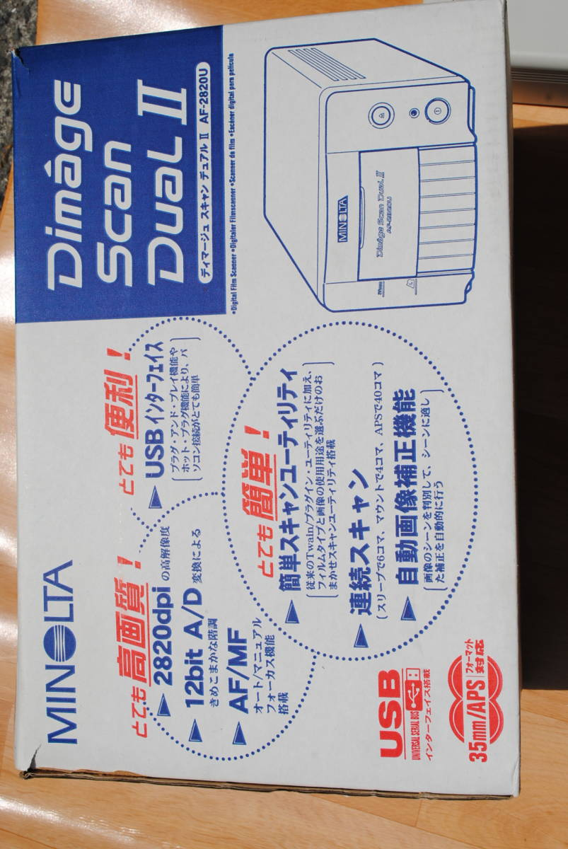 D529 MINOLTA/ディマージュ/スキャン/AFー2820U/高画質/AF,MF/フォーカス機能/35mm/APSフォーマット対応/連続スキャン_画像10