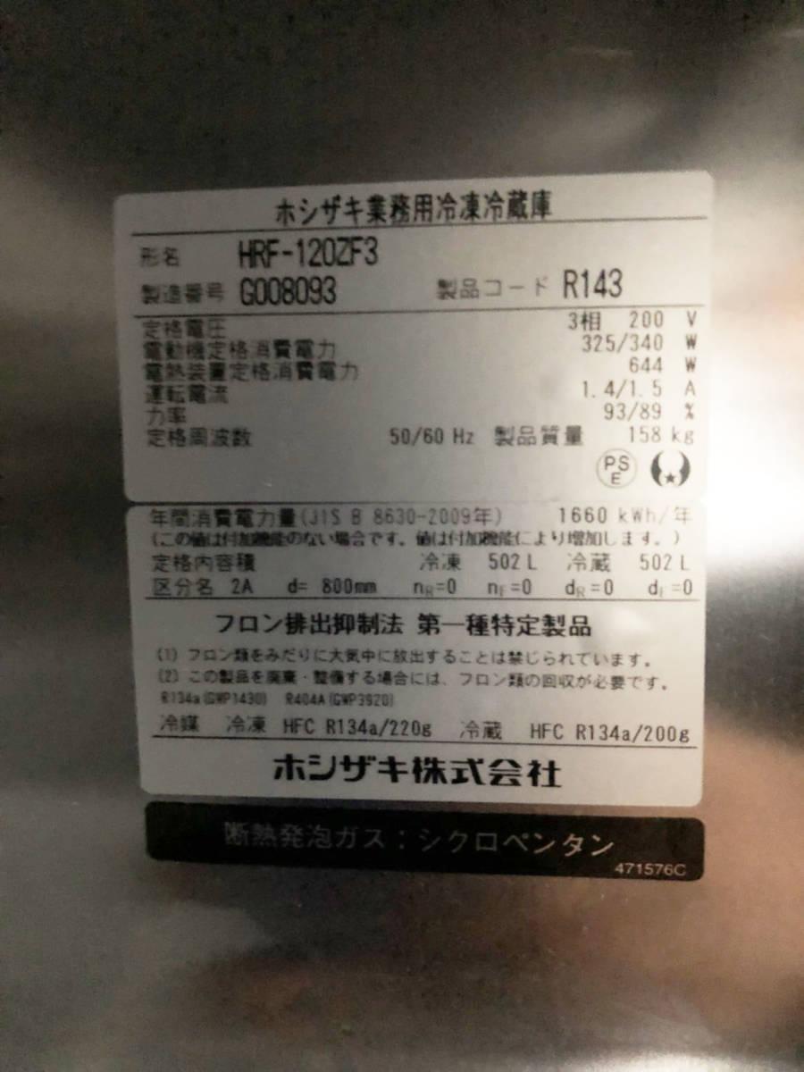 ◆◇HOSHIZAKI(ホシザキ) 業務用冷凍、冷蔵庫◇◆_画像9