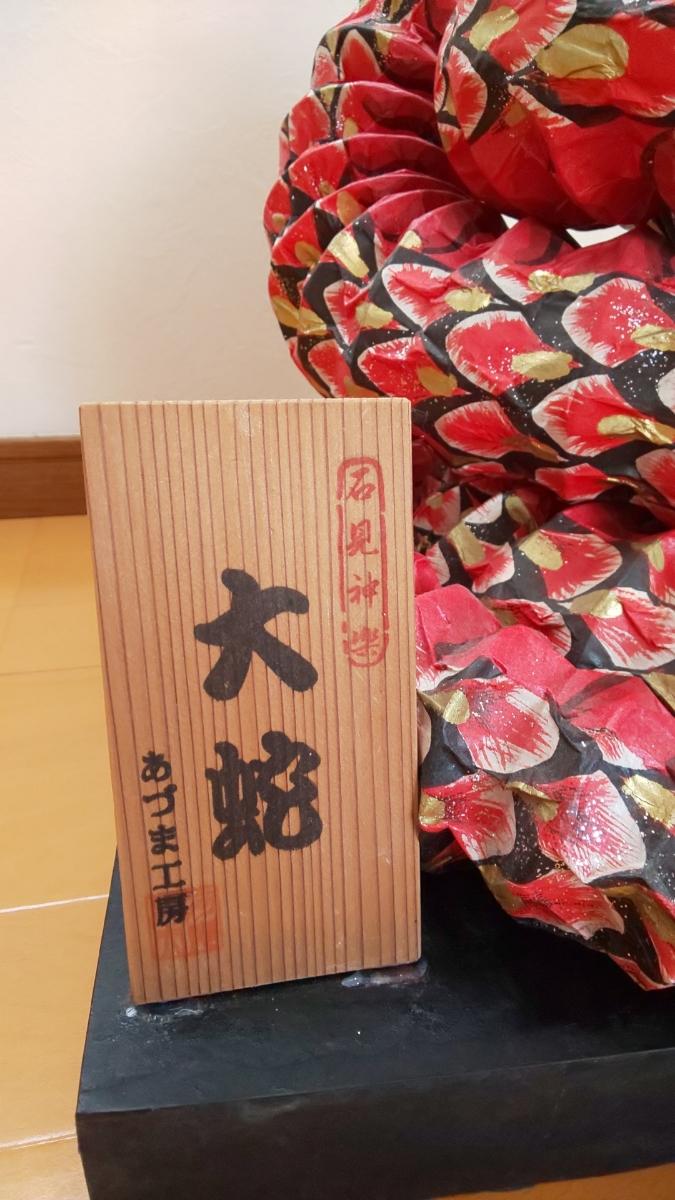 石見神楽 大蛇 蛇胴 八岐大蛇 置物 ミニチュア 模型 伝統工芸 和紙_画像3