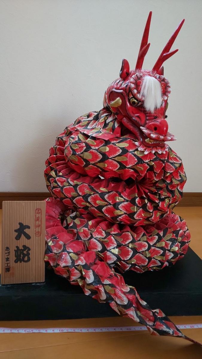 石見神楽 大蛇 蛇胴 八岐大蛇 置物 ミニチュア 模型 伝統工芸 和紙
