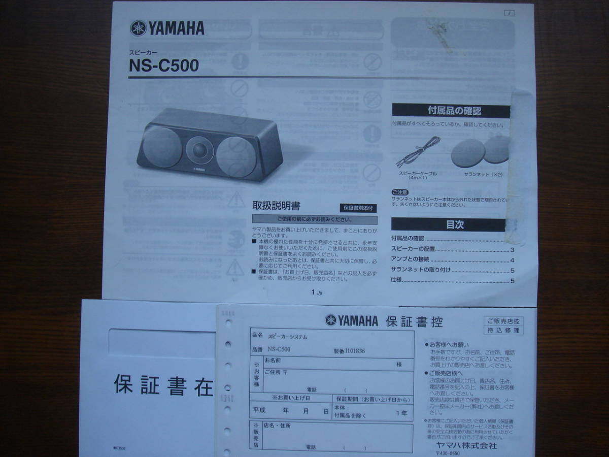 YAMAHA NS-C500(センタースピーカー)1本 程度良_画像4