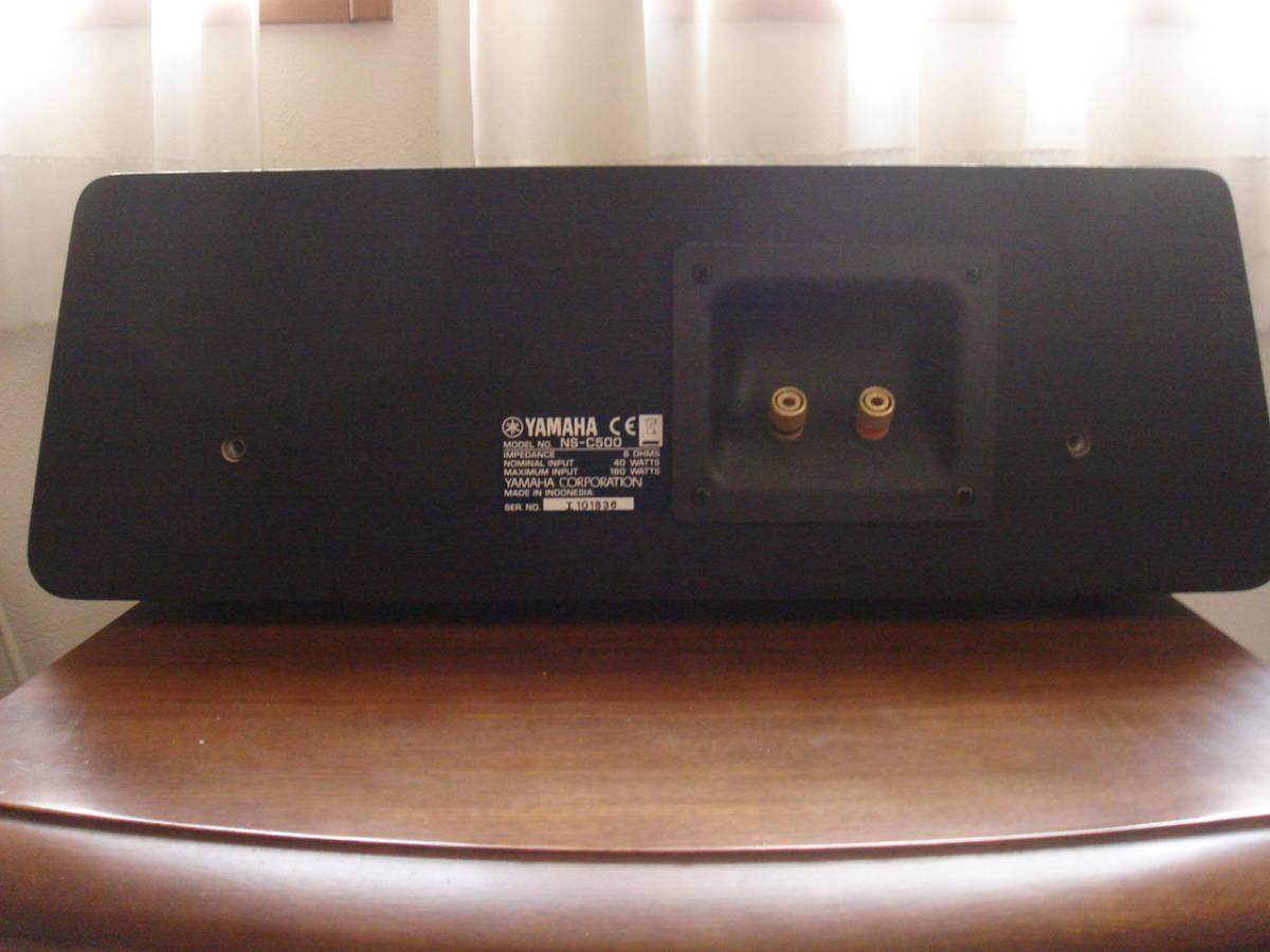 YAMAHA NS-C500(センタースピーカー)1本 程度良_画像3