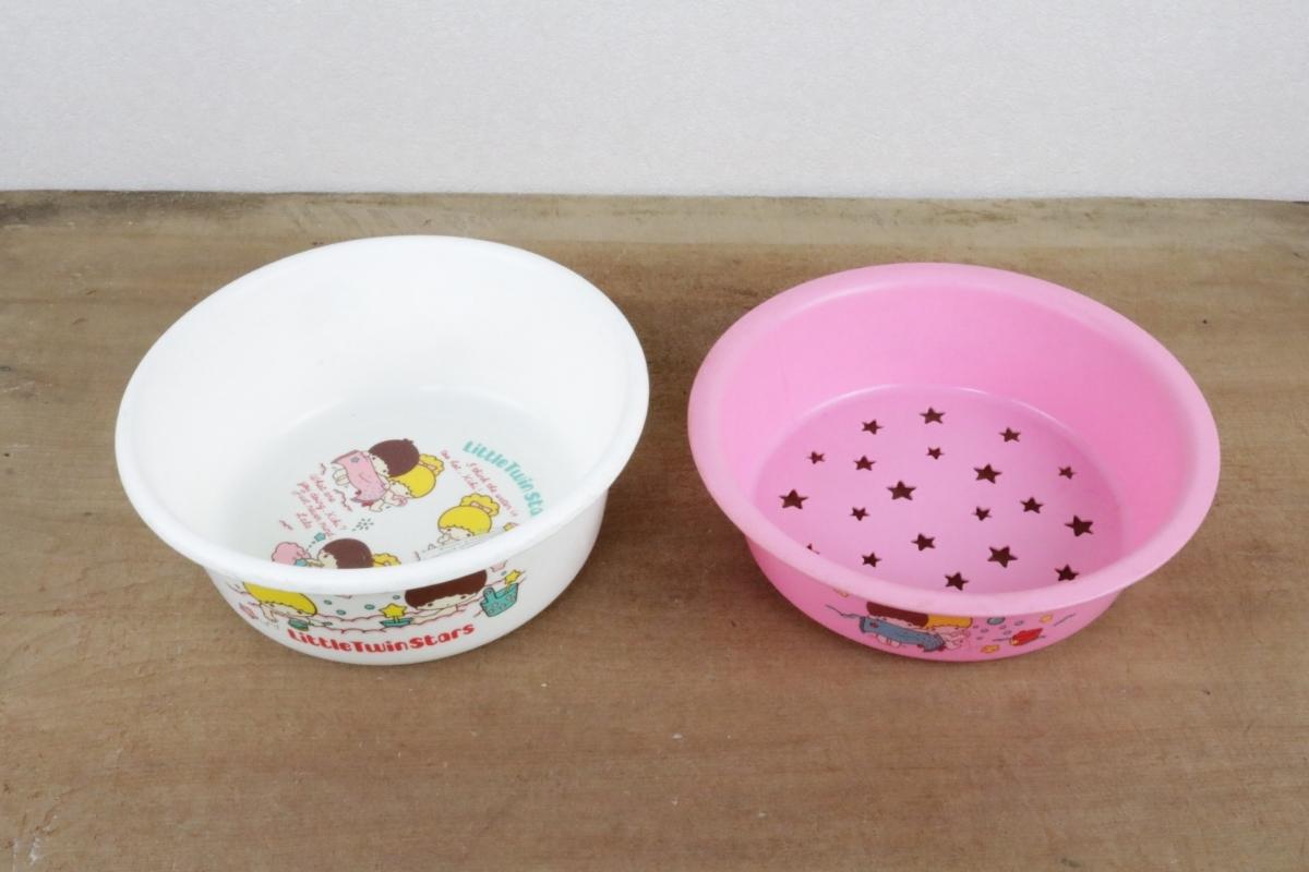 希少 1976年 当時物 昭和レトロ サンリオ リトルツインスターズ キキララ 風呂桶 洗面器 2重 水切りセット_画像2