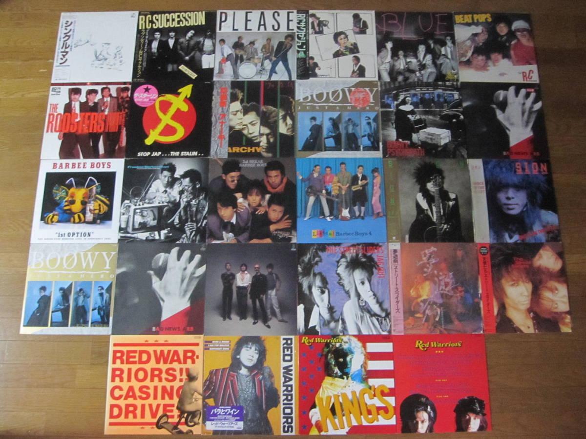 ◆日本のロック、パンク名盤最強セット◆美品多LP28枚セット!RC、スターリン、ルースターズ、バービーボーイズ、レッズ、スライダーズ他!