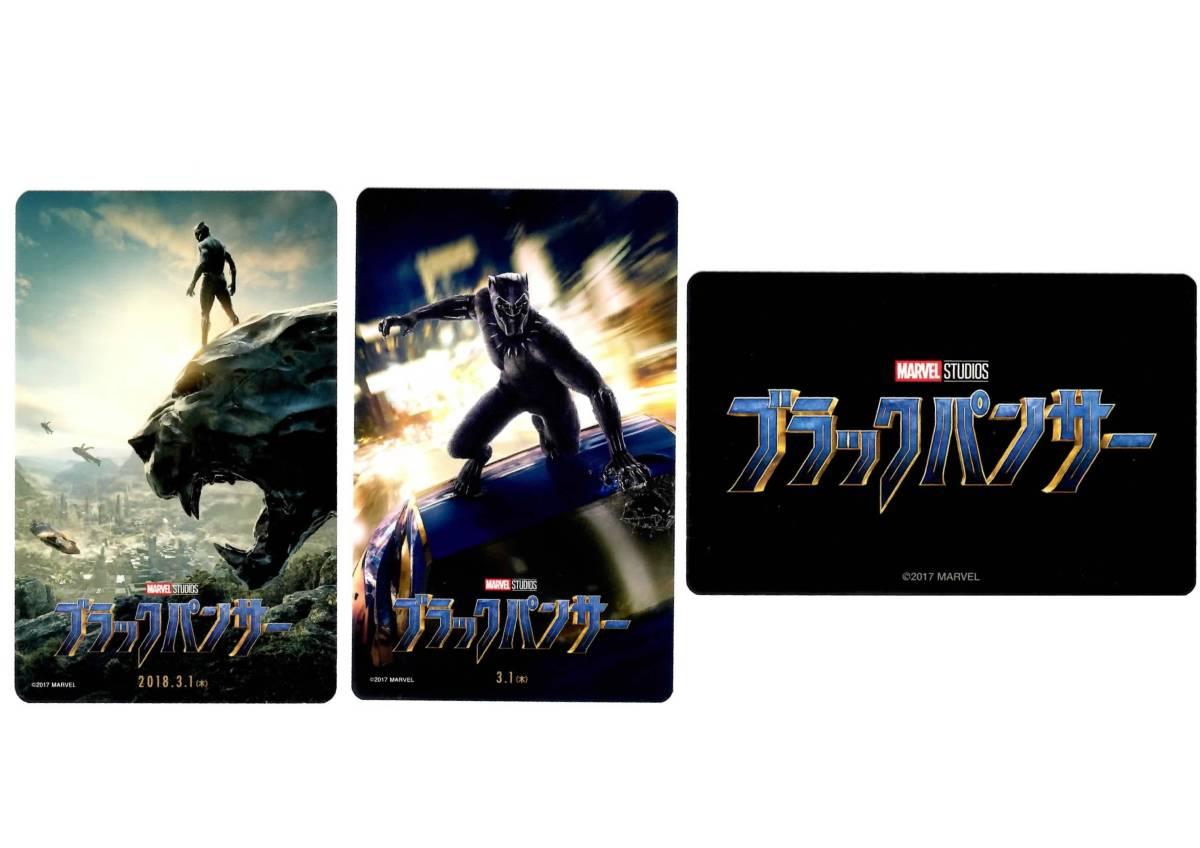 映画半券『ブラックパンサー』ムビチケ/使用済み/3種/アベンジャーズ/エンドゲーム公開記念/MARVEL