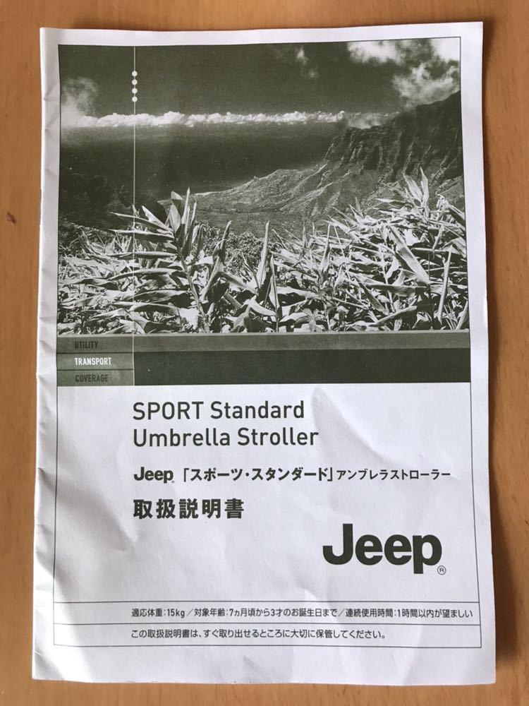 Jeep バギー スポーツ・スタンダード B型ベビーカー 送料込み_画像8