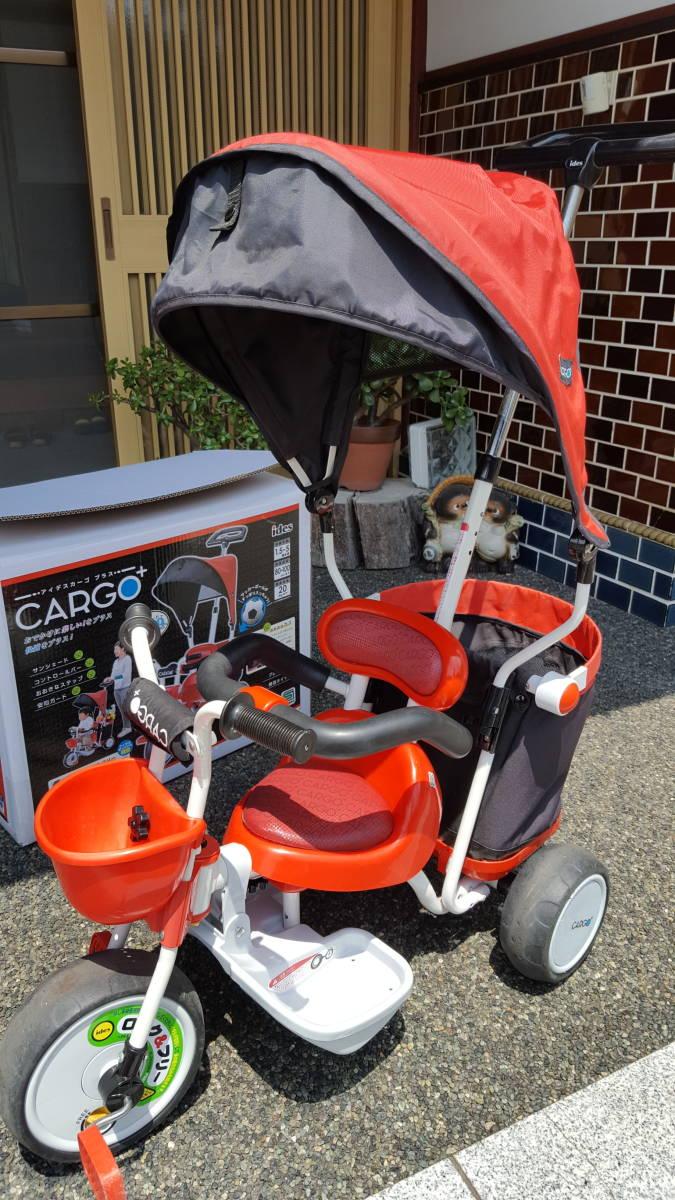 アイデスカーゴプラス 三輪車 ベビーカー代わりにも サンシェード付き 80㎝~