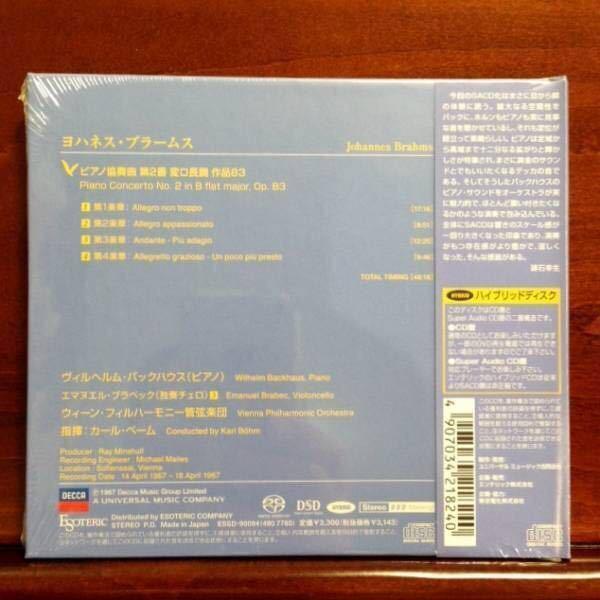 【新品】★ESOTERIC バックハウス ブラームス ピアノ協奏曲第2番 ベーム&VPO SACD エソテリック_画像2