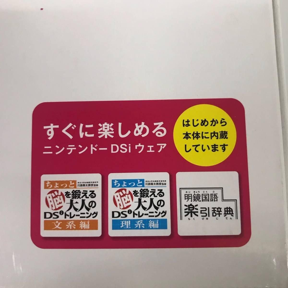すぐ遊べる★新品・DSi LL★NINTENDO DSi LL グリーン 任天堂ソフト5本セット ★ 【k273】_画像4