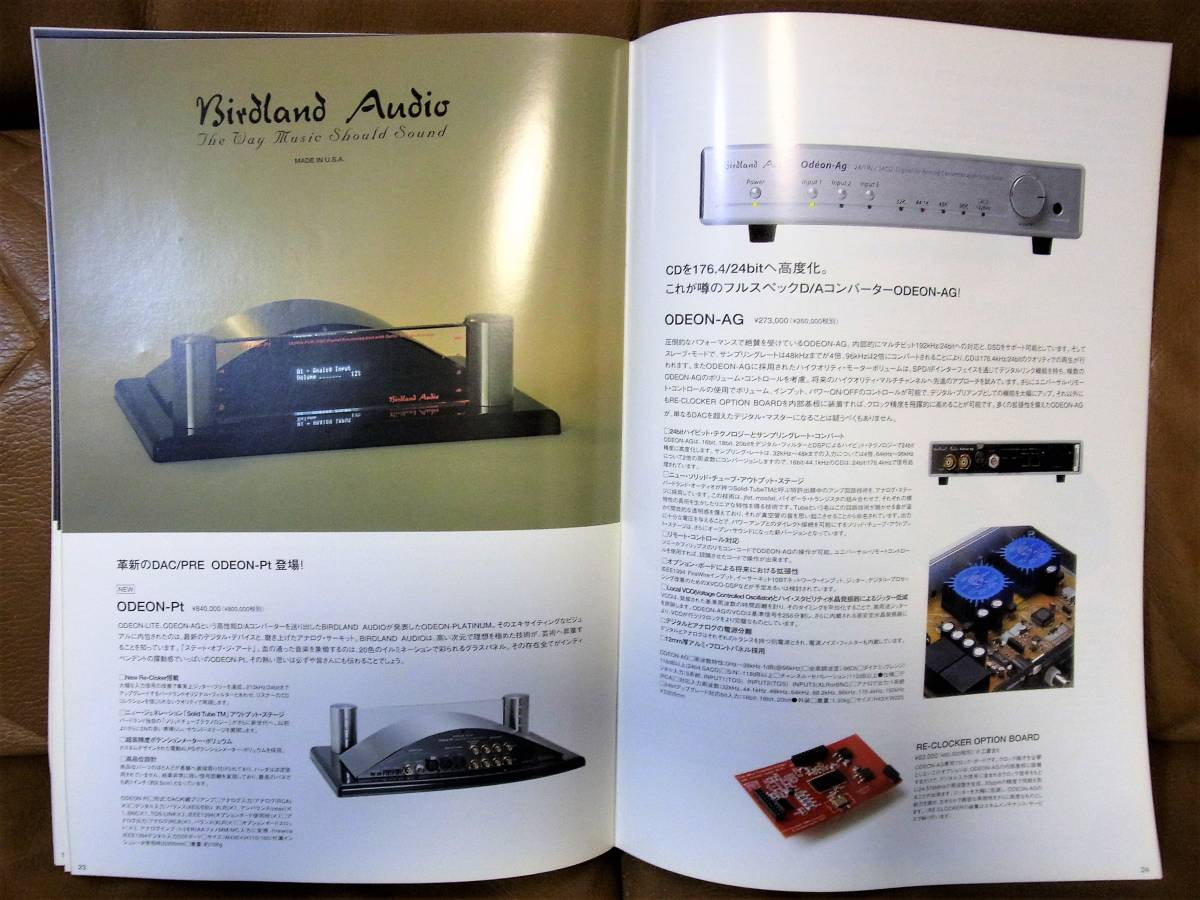 【送料無料】NEXT SOUND 総合カタログ VOL.7 1部 [掲載メーカー:ELAC,ORACLE,BIRDLAND AUDIO,BENZ MICRO,SAP,SFC,AURA,EXPRESSIMO AUDIO]_画像6