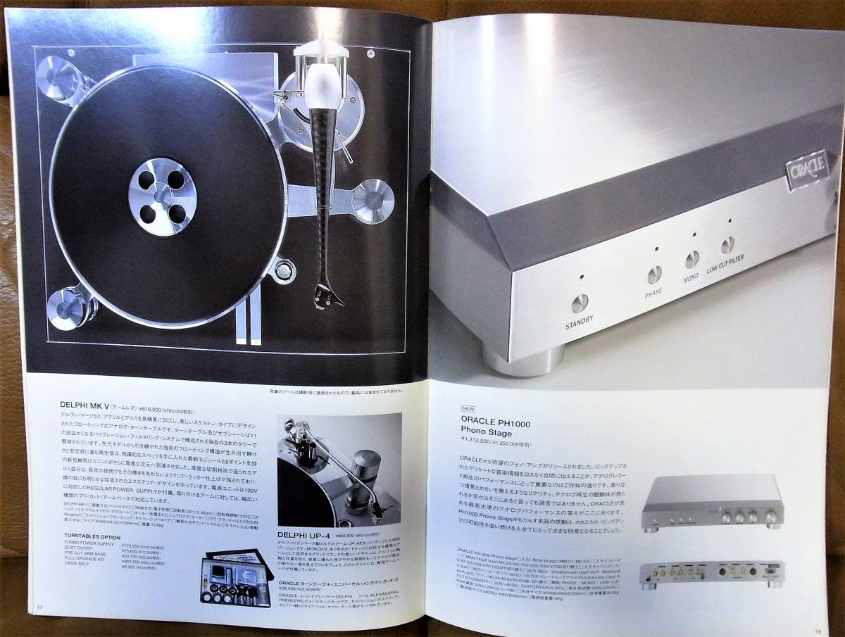 【送料無料】NEXT SOUND 総合カタログ VOL.7 1部 [掲載メーカー:ELAC,ORACLE,BIRDLAND AUDIO,BENZ MICRO,SAP,SFC,AURA,EXPRESSIMO AUDIO]_画像8
