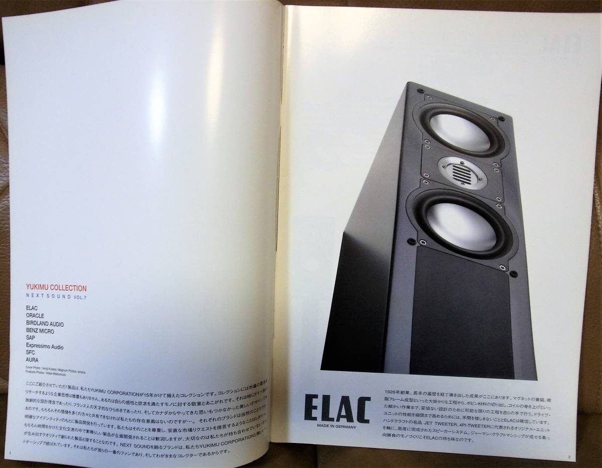 【送料無料】NEXT SOUND 総合カタログ VOL.7 1部 [掲載メーカー:ELAC,ORACLE,BIRDLAND AUDIO,BENZ MICRO,SAP,SFC,AURA,EXPRESSIMO AUDIO]_画像2