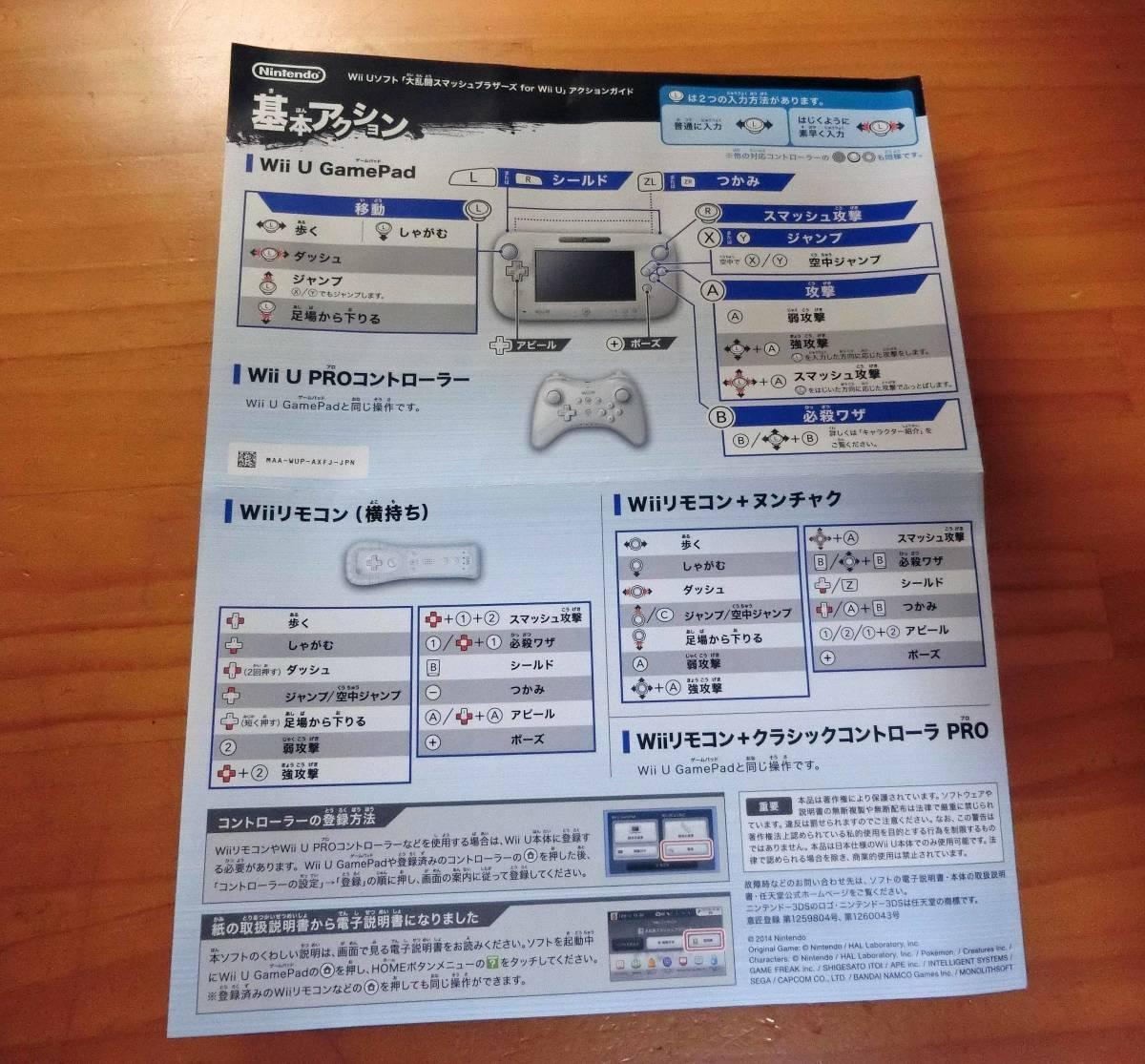 ■Wii U ソフト 大乱闘スマッシュブラザーズ for Wii U アクションガイド付■_画像5
