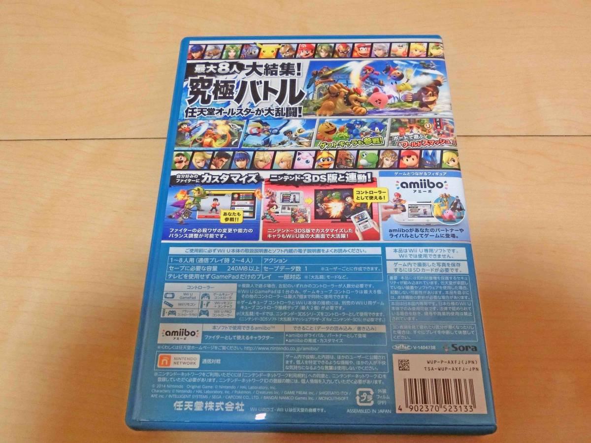 ■Wii U ソフト 大乱闘スマッシュブラザーズ for Wii U アクションガイド付■_画像4